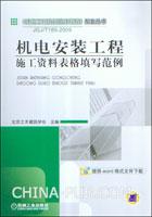 机电安装工程施工资料表格填写范例