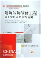 建筑装饰装修工程施工资料表格填写范例