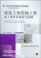 建筑主体结构工程施工资料表格填写范例