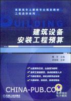 建筑设备安装工程预算