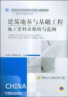 建筑地基与基础工程施工资料表格填写范例