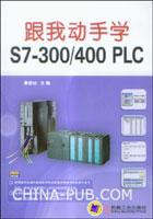 跟我动手学S7-300/400 PLC