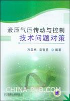 液压气压传动与控制技术问题对策