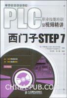 PLC职业技能培训及视频精讲.西门子STEP 7