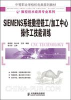 SIEMENS系统数控铣工/加工中心操作工技能训练