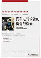 汽车电气设备的构造与检修