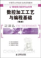 数控加工工艺与编程基础(第2版)
