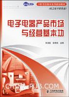 电子电器产品市场与经营基本功