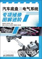 汽车底盘及电气系统专项维修图解进阶