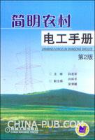 简明农村电工手册(第2版)