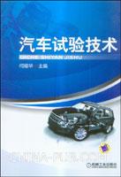 汽车试验技术
