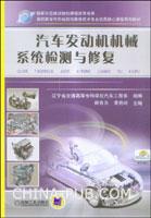 汽车发动机机械系统检测与修复