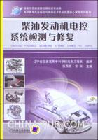柴油发动机电控系统检测与修复