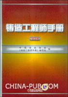 铸造工程师手册(第3版)