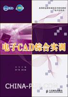 电子CAD综合实训