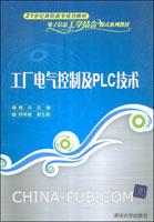 工厂电气控制及PLC技术