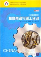 机械常识与钳工实训(非机类通用)(彩色版)