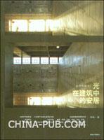 如诗的凝视:光在建筑中的安居
