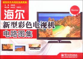 海尔新型彩色电视机电路图集