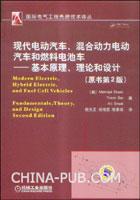 现代电动汽车、混合动力电动汽车和燃料电池车--基本原理、理论和设计(原书第2版)