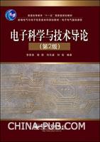 (特价书)电子科学与技术导论(第2版)