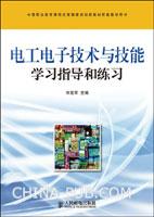 电子电子技术与技能学习指导和练习