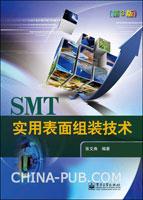 实用表面组装技术(第3版)