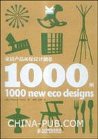 家居产品环保设计创意1000例