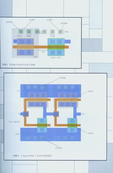 数字集成电路:电路,系统与设计(第二版)