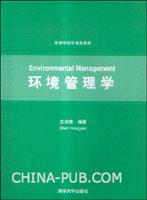 环境管理学