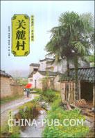 关麓村--中华遗产.乡土建筑