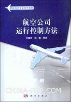 航空公司运行控制方法