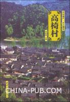 中华遗产.乡土建筑:高椅村