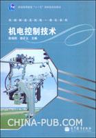 机电控制技术