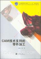 CAM技术支持的零件加工