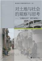 """对土地与社会的观察与思考--""""景观社会学""""教学案例之三"""