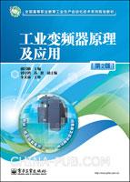 工业变频器原理及应用(第2版)
