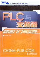 PLC变频器快速入门与实践