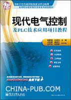 现代电气控制及PLC技术应用项目教程