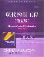 现代控制工程(第五版)(英文版)
