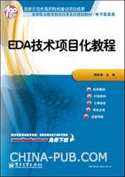 (特价书)EDA技术项目化教程