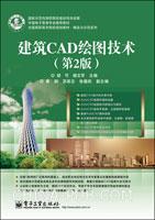 (特价书)建筑CAD绘图技术(第2版)