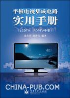 平板电视集成电路实用手册(LCDTV、PDPTV专集)