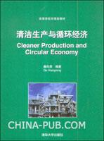 清洁生产与循环经济