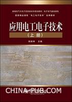 应用电工电子技术(上册)