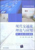 现代交通流理论与应用(卷I)-高速公路交通流