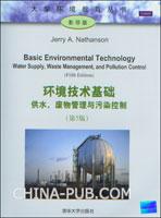 环境技术基础:供水、废物管理与污染控制(第5版)(英文影印版)