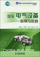 汽车电气设备原理与检修