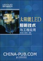 太阳能LED照明技术与工程应用