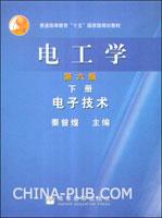 电工学.下册:电子技术(第六版)